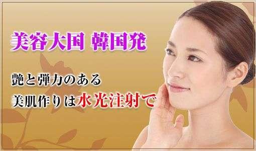 美容大国 韓国発 艶と弾力のある美肌作りは水光注射で