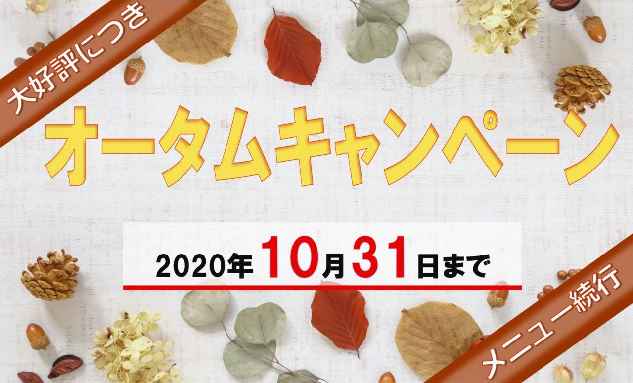 オータムキャンペーン_2020年10月