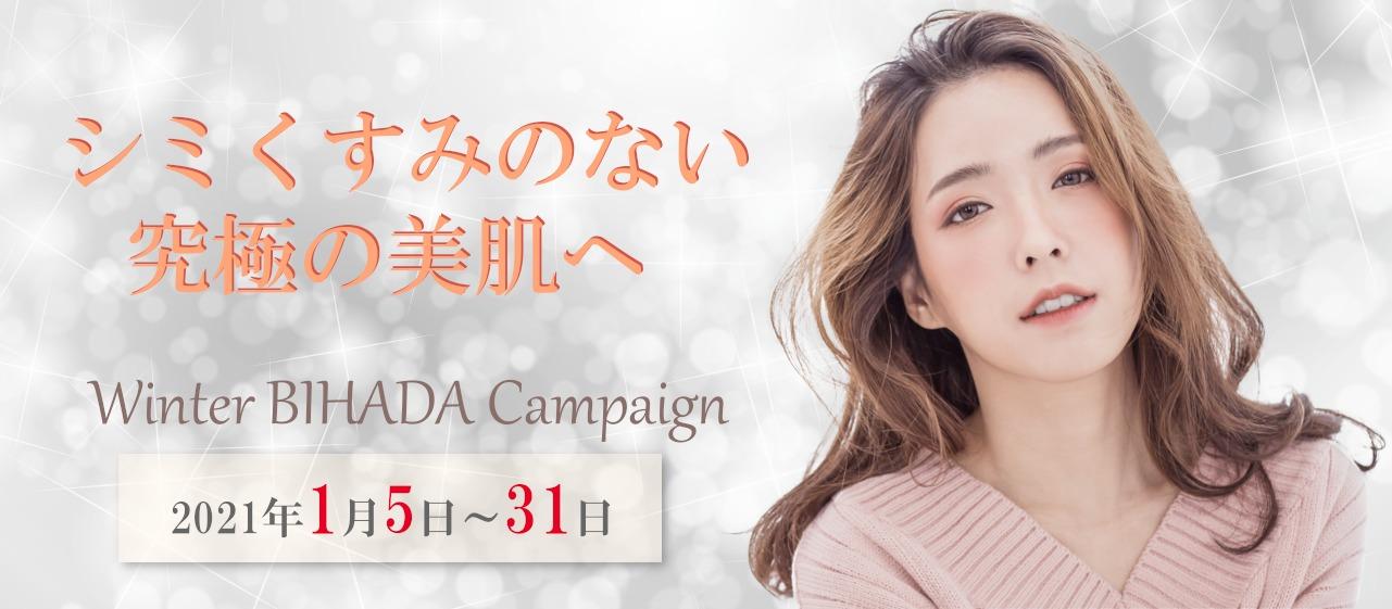 2021年1月キャンペーン