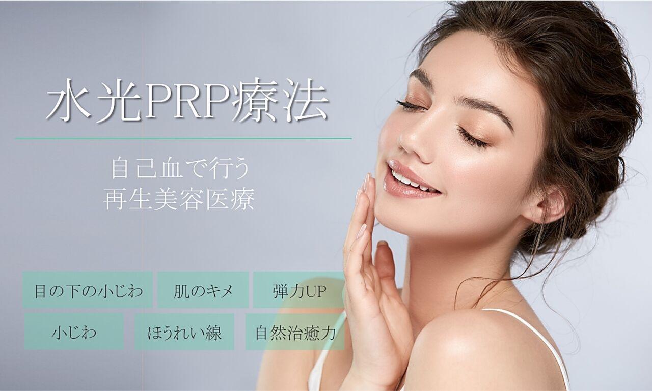 水光PRP療法
