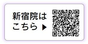 LINEQRコード_新宿院