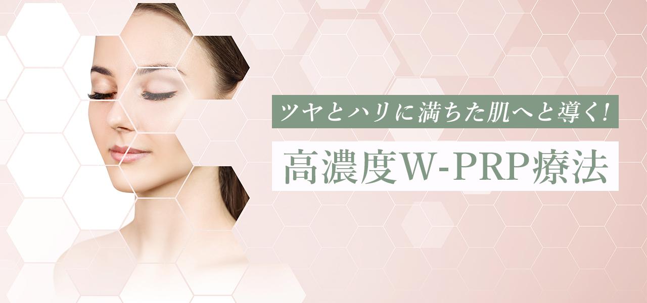 高濃度W-PRP療法